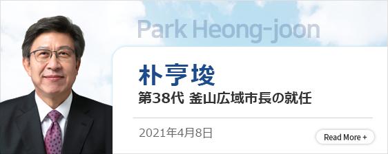 Park Heong-joon 朴亨埈 第38代 釜山広域市長の就任 2021年4月8日  Read More +