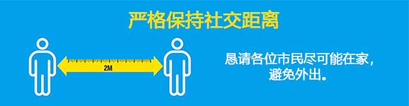 严格保持社交距离                  恳请各位市民尽可能在家,避免外出。