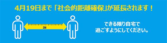 4月19日まで 「社会的距離確保」が延長されます!                 できる限り自宅に留まるようにしてください。