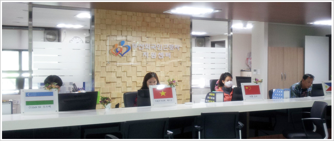 Busan Foreign Workers Support Center photo